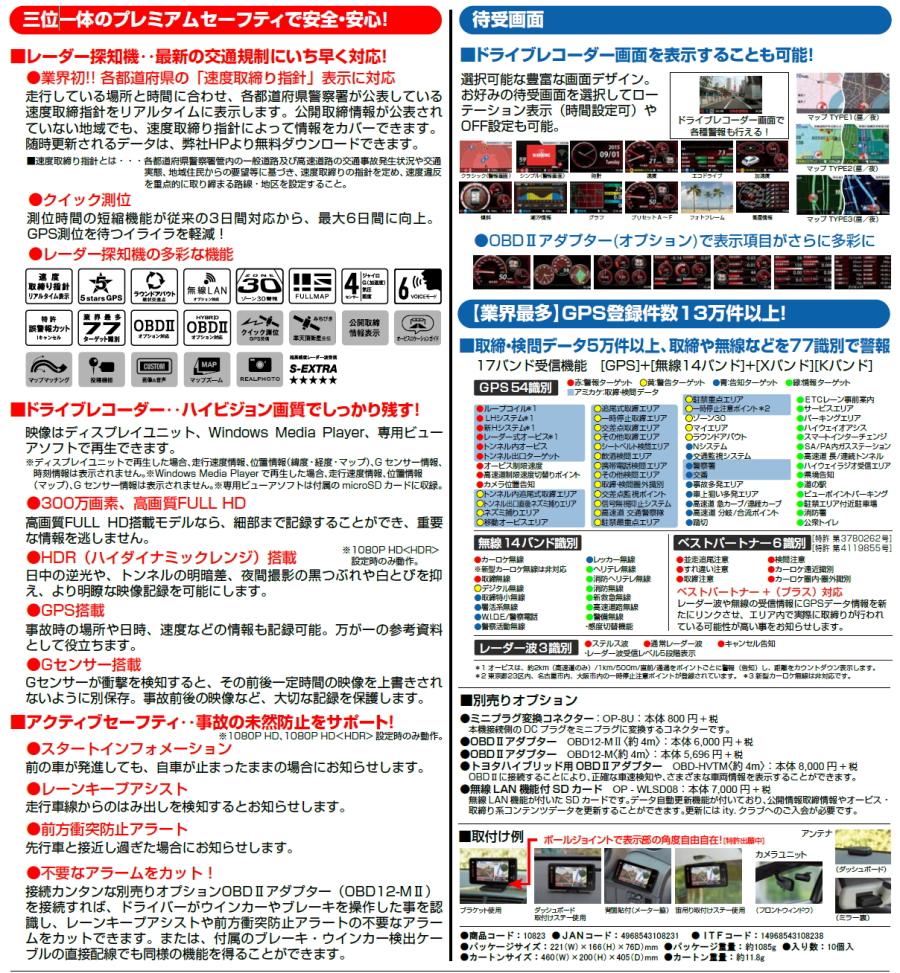 レーダー探知機×ドライブレコーダーZ800DR J-PASSION