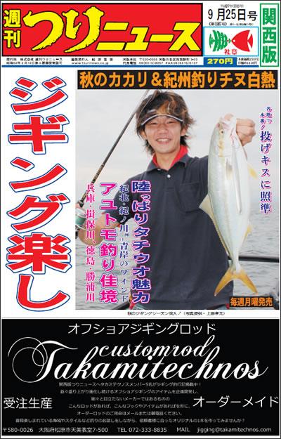 150925kansai-280x210.jpg