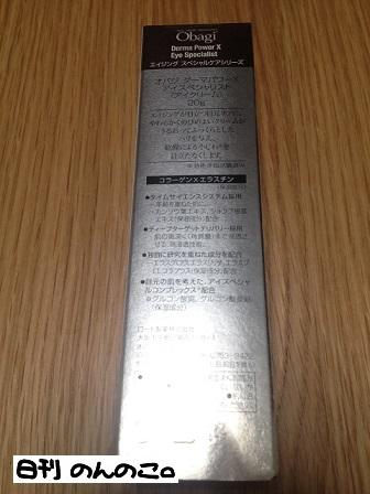 オバジ・アイクリーム1