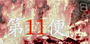 un00mokuji_un11.jpg