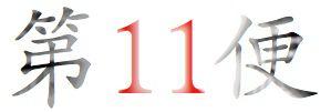 un11cptnumber.jpg