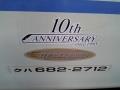 サンダーバード運転開始10周年(20050430)