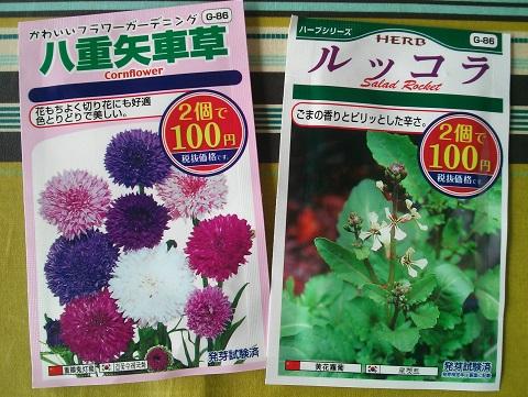 gardening557.jpg