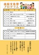 文化祭ポスター02