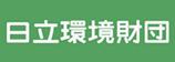 日立環境財団ロゴ