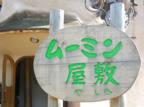 ムーミン屋敷@あけぼの子どもの森公園 その1B