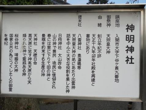 神明神社@入間市D