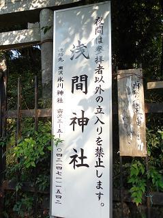 浅間神社@清瀬市D