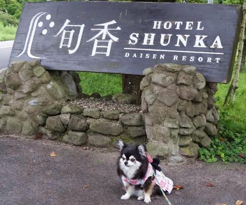ホテル旬香