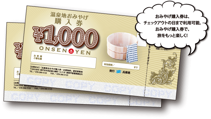 onsen_ticket01.png
