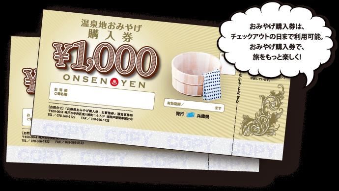 onsen_ticket01.png