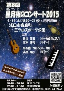 星月夜のコンサート2015