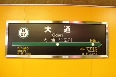 札幌市営地下鉄大通駅