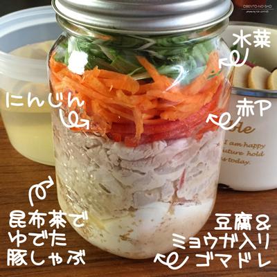 いぶりがっこの出汁茶漬け&豚しゃぶ豆腐サラダ弁当03