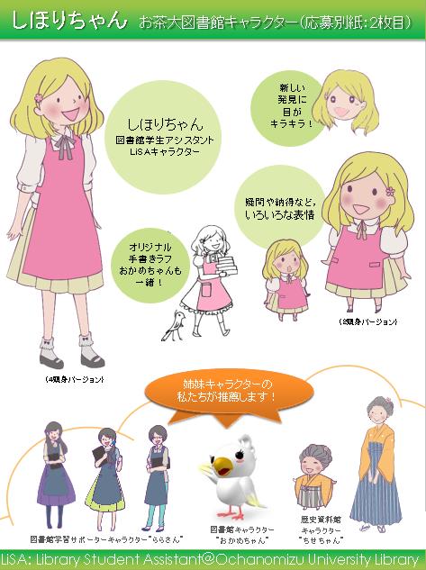 キャラクターGP2015_WebUP用-1