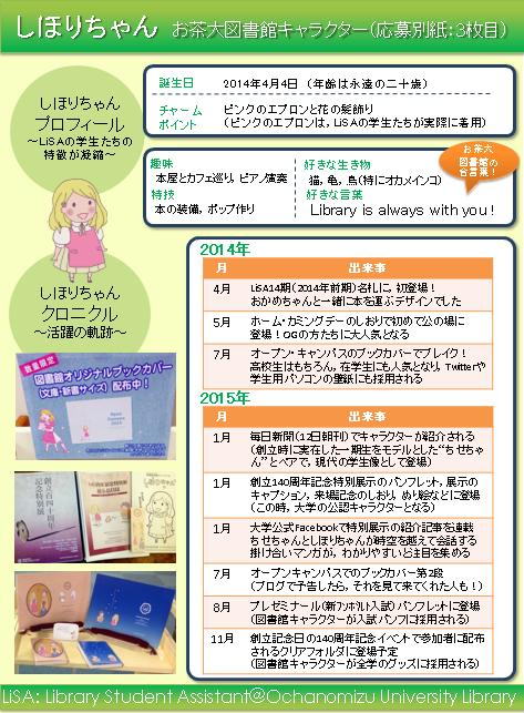キャラクターGP2015_WebUP用-2