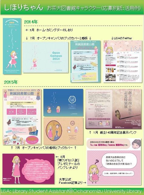 キャラクターGP2015_WebUP用-3