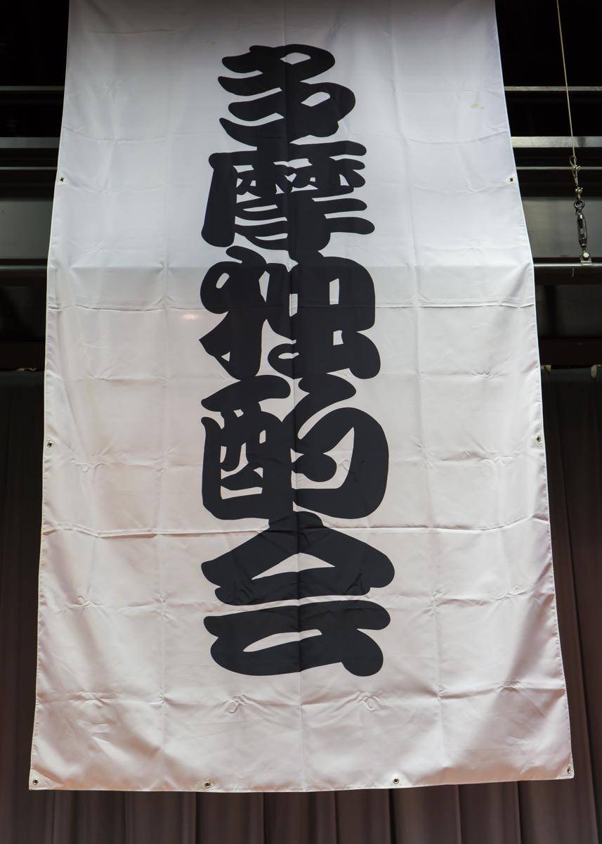 多摩独酌会1510(1)