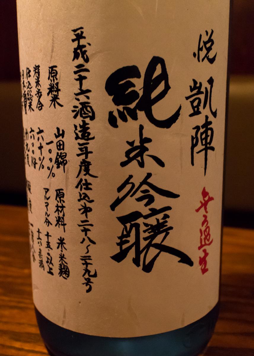 酒トレ11(6)