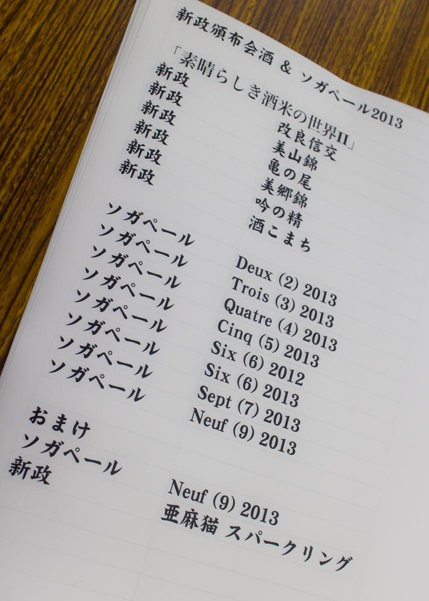 やまちゃん新政&ソガペ(4)