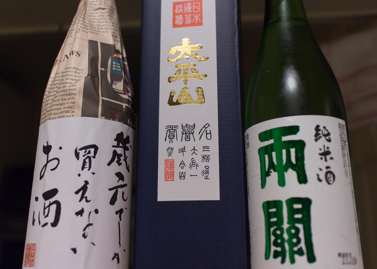 秋田土産(3)