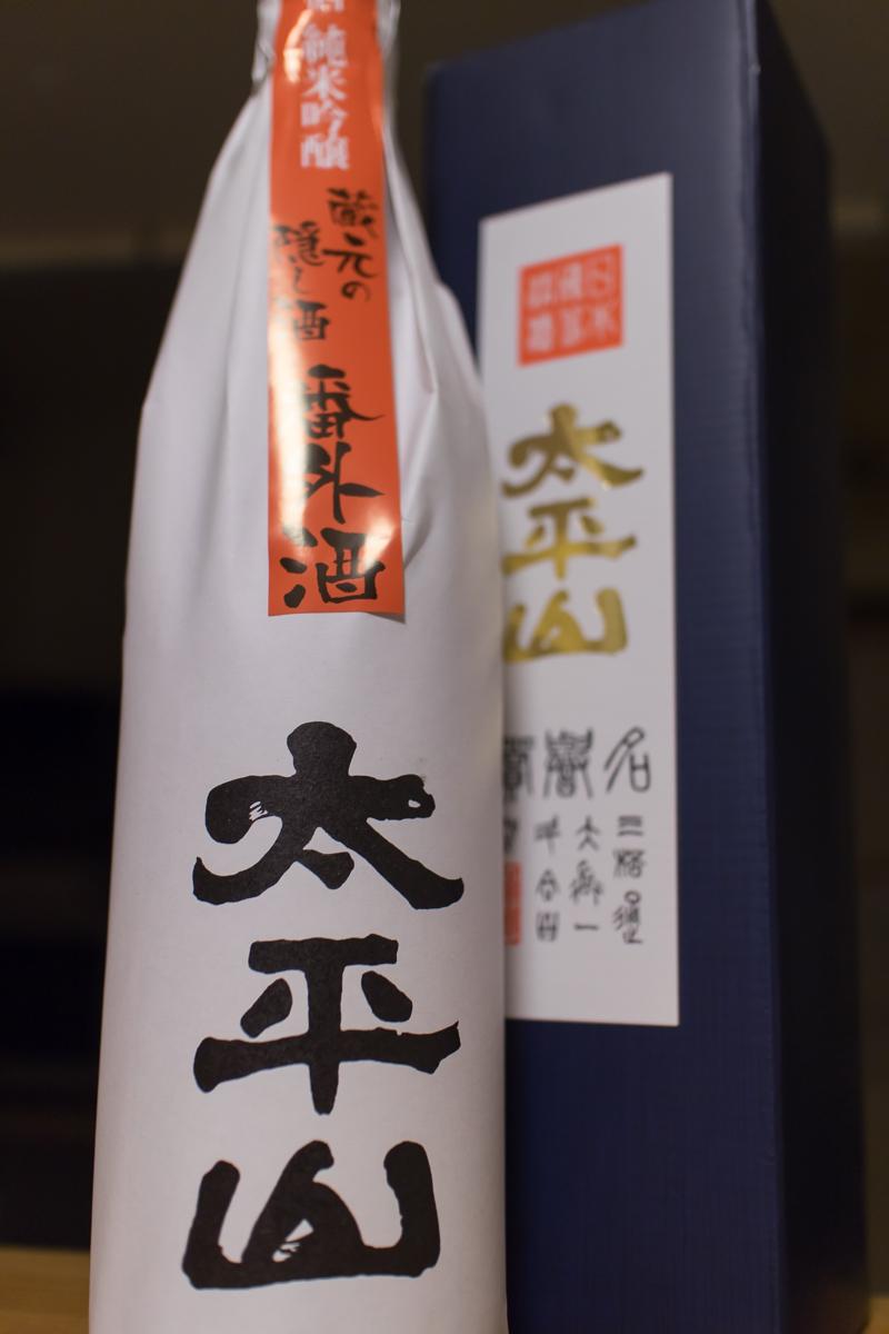 秋田土産(5)