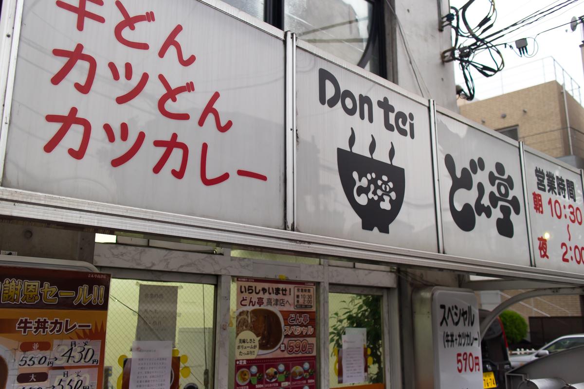 さよならどん亭高津店(1)