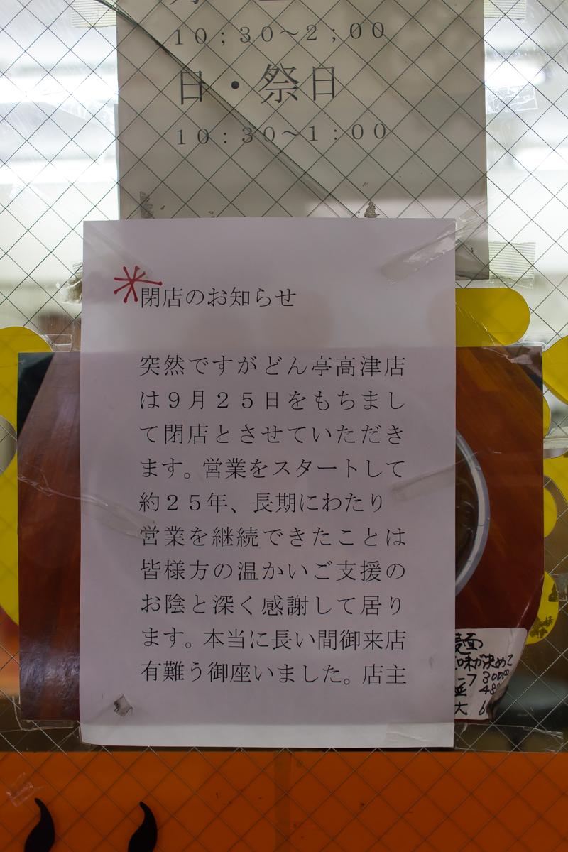 さよならどん亭高津店(2)