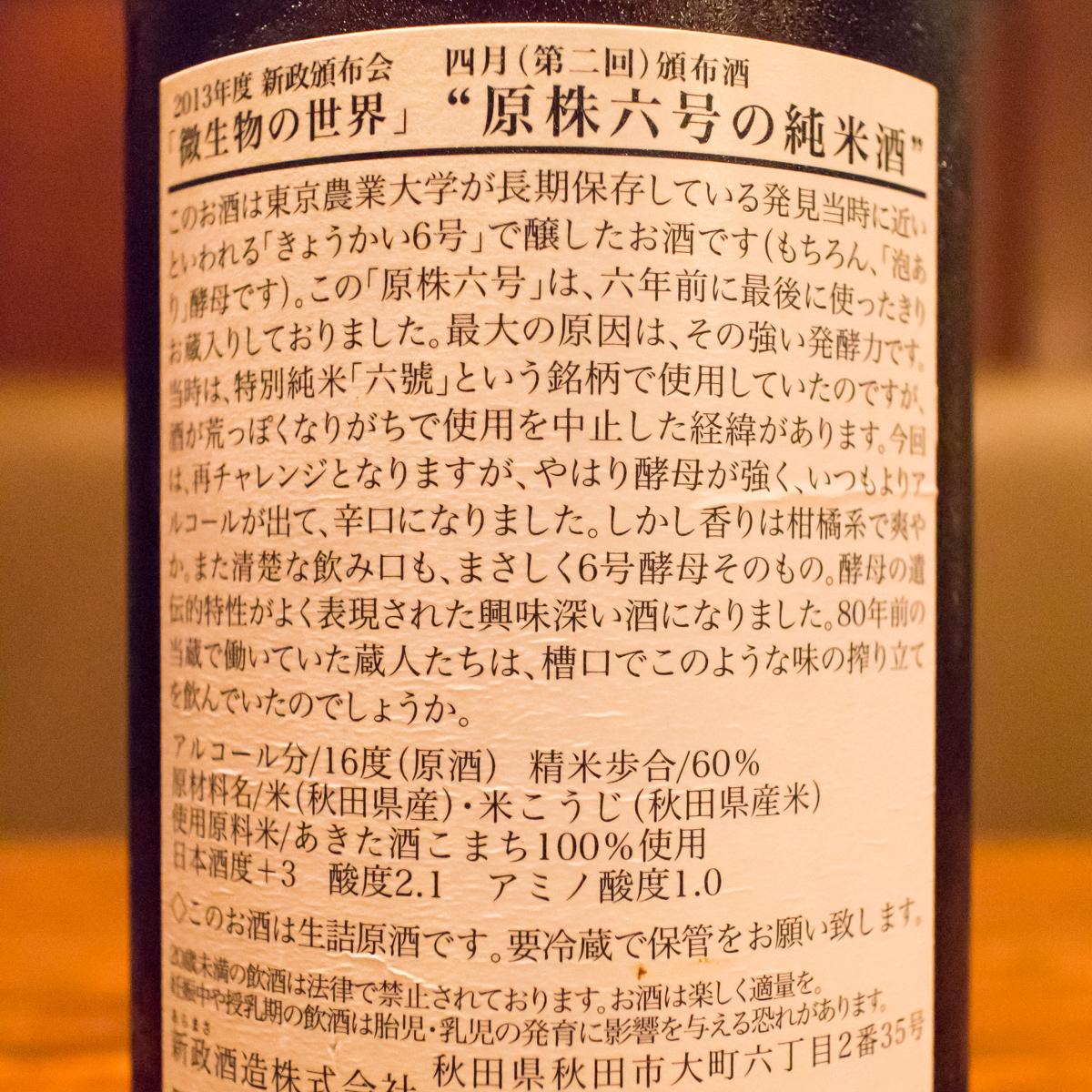 酒トレ16(4)