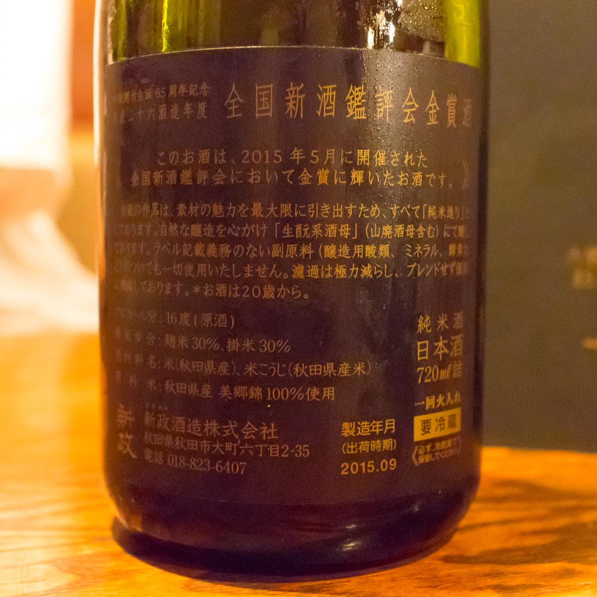 日本酒の日は稲毛屋で(4)