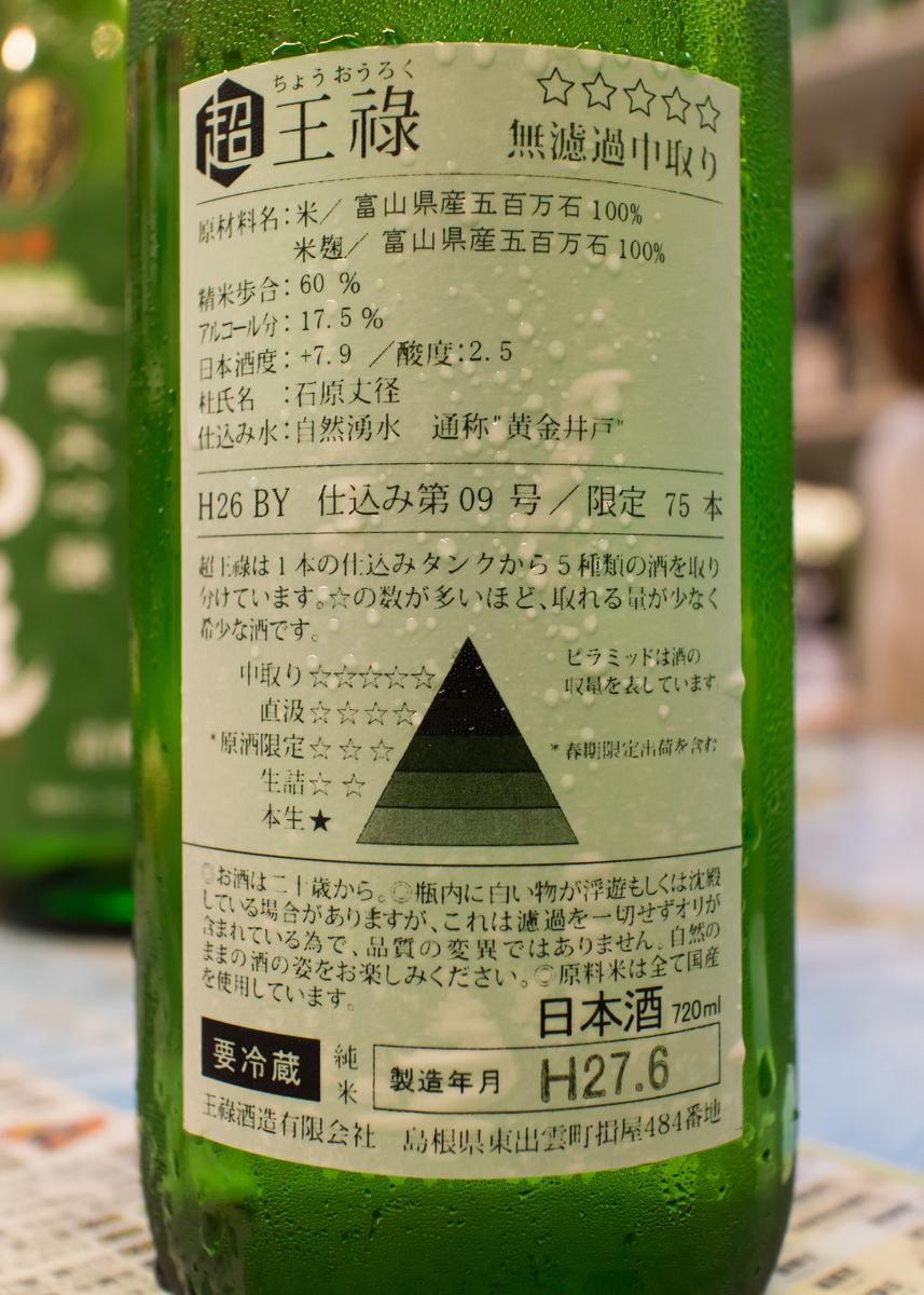 鈴木三河屋お酒のゼミナール9&10月(6)