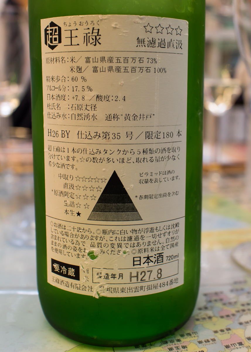 鈴木三河屋お酒のゼミナール9&10月(8)