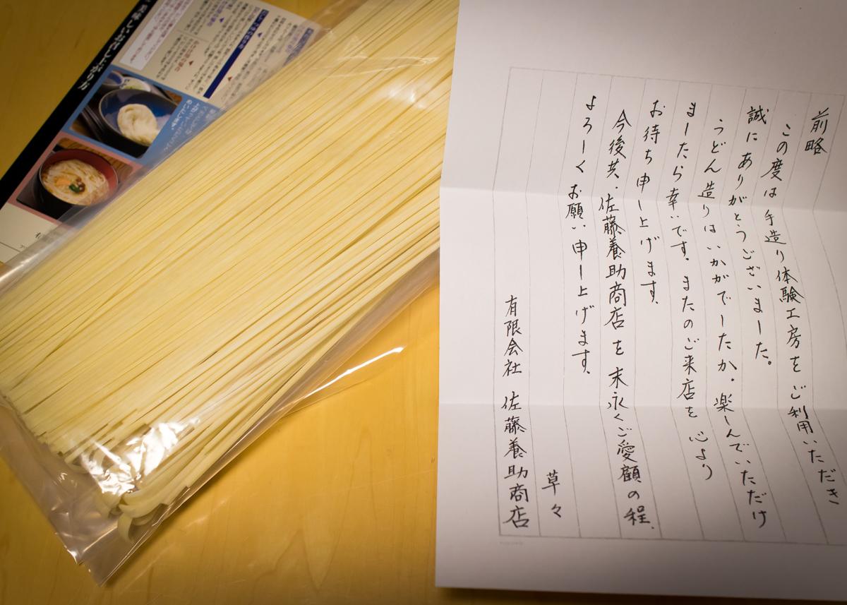 秋田土産(9)