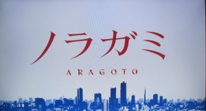 ノラガミ ARAGOTO タイトル