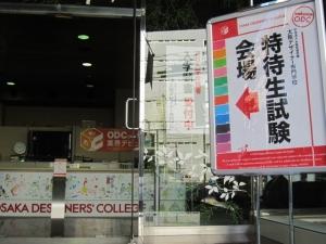 AO特待生選考試験