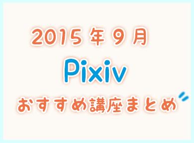 Pixiv201509.jpg