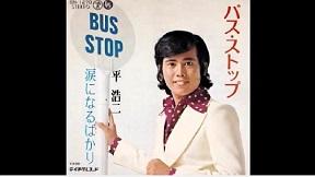 バスストップ 1972