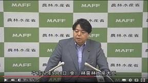林農林水産大臣会見 平成27年9月4日