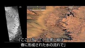 NASAが火星の水発見