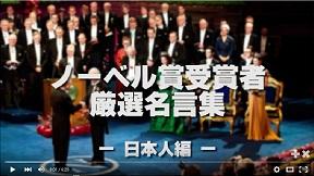 日本人ノーベル賞受賞者が歴史に刻んだ言葉・名言集