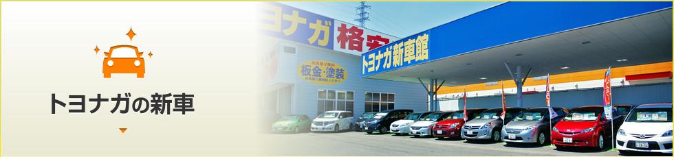 トヨナガ自動車2