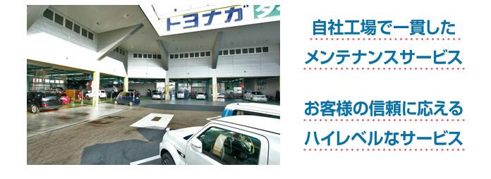 トヨナガ自動車3