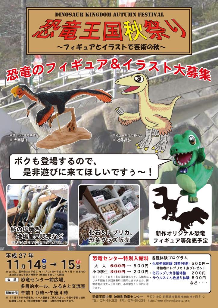 20151114-15_恐竜王国秋祭り表