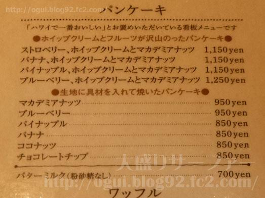エッグスンシングス銀座店パイナップルパンケーキ049