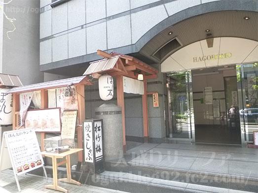 ごちそう家ぽん太八丁堀店でステーキ丼033