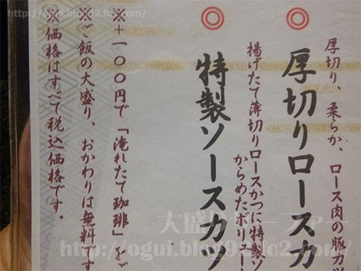 ごちそう家ぽん太八丁堀店でステーキ丼040
