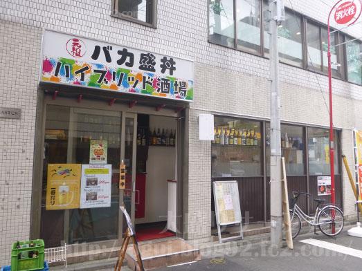 元祖バカ盛丼の浅草橋ハイブリッド酒場008