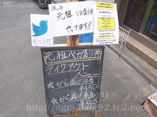 元祖バカ盛丼の浅草橋ハイブリッド酒場009