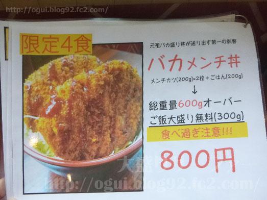 元祖バカ盛丼の浅草橋ハイブリッド酒場018