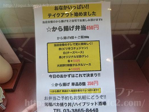 元祖バカ盛丼の浅草橋ハイブリッド酒場019